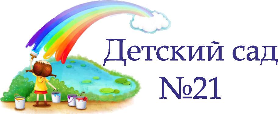 21sadik.ru